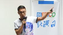 创客100第四十四期路演:快选通,打造中国首家工业品智能选型大数据平台(附投资人现场提问)