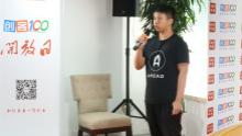 【创客100第三十一期开放日】九年硅谷打拼,看他是如何运用适合中国创业者的硅谷思维