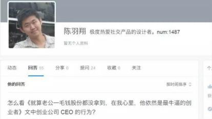 展程CEO回应独吞股权指责:韩冬辉分红200万 2013年后基本不工作了