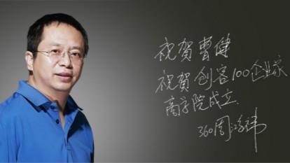 360周鸿祎为创客100企业家商学院题词