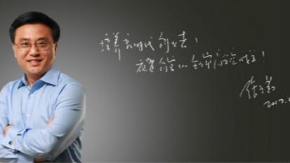 百度总裁张亚勤为创客100企业家商学院题词