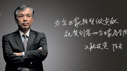 汉能投资陈宏为创客100企业家商学院题词