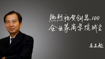 惠普中国区总裁庄正松为创客100企业家商学院题词