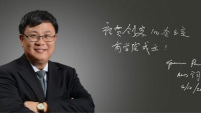 AMD全球副总裁潘晓明为创客100企业家商学院题词