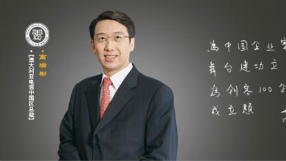 澳大利亚电信中国区总裁高瑞彬为创客100企业家商学院题词