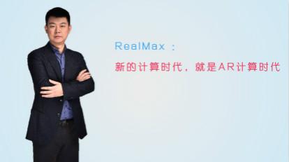 【视频专访】RealMax :新的计算时代,就是AR计算时代