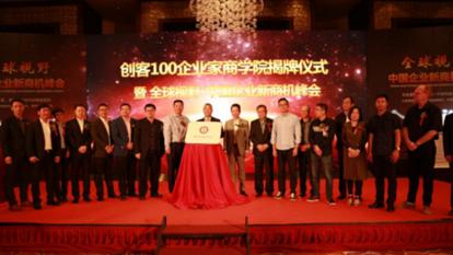 创客100企业家商学院揭牌仪式在京隆重举行