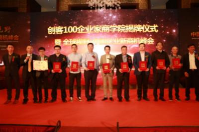 磐古金服曹征雁获聘为创客100企业家商学院教练型导师
