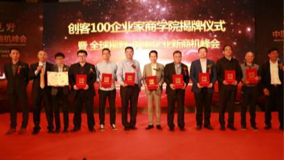 北京蜂睿信息科技冯锐获聘为创客100企业家商学院教练型导师