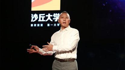曹健受邀担任清科集团沙丘大学投资课程导师并发表演讲