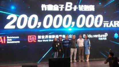 作业盒子完成新一轮2亿元融资,全面启动AIOC战略
