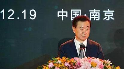 王健林最新演讲:解密实体商业的4种新战法